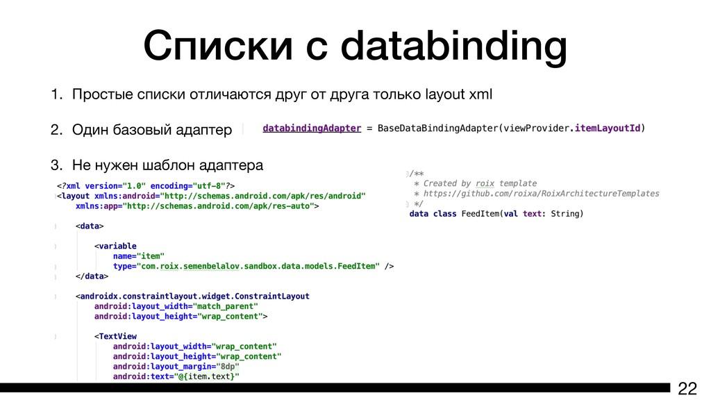 Списки с databinding 1. Простые списки отличают...
