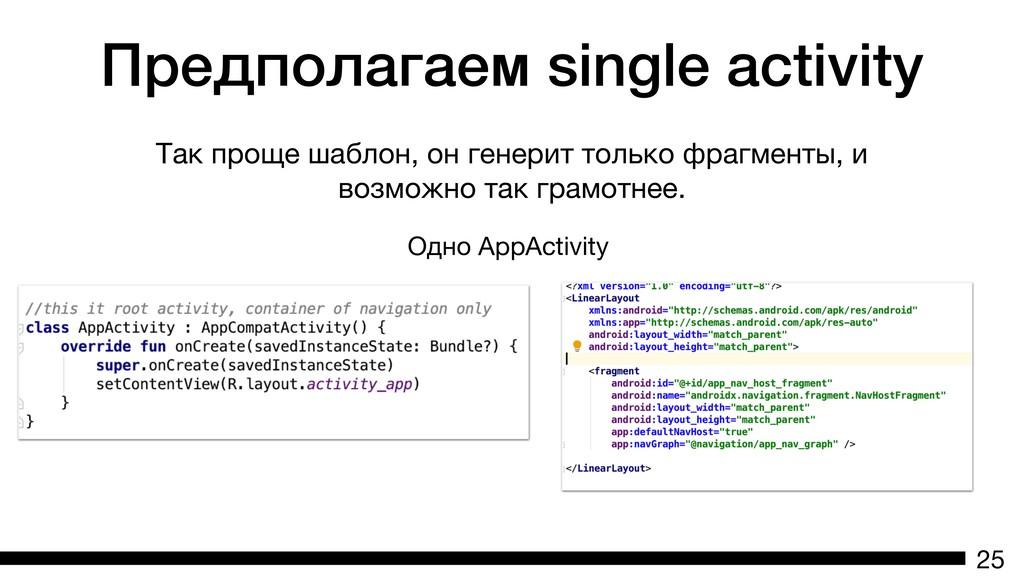 Предполагаем single activity 25 Одно AppActivit...