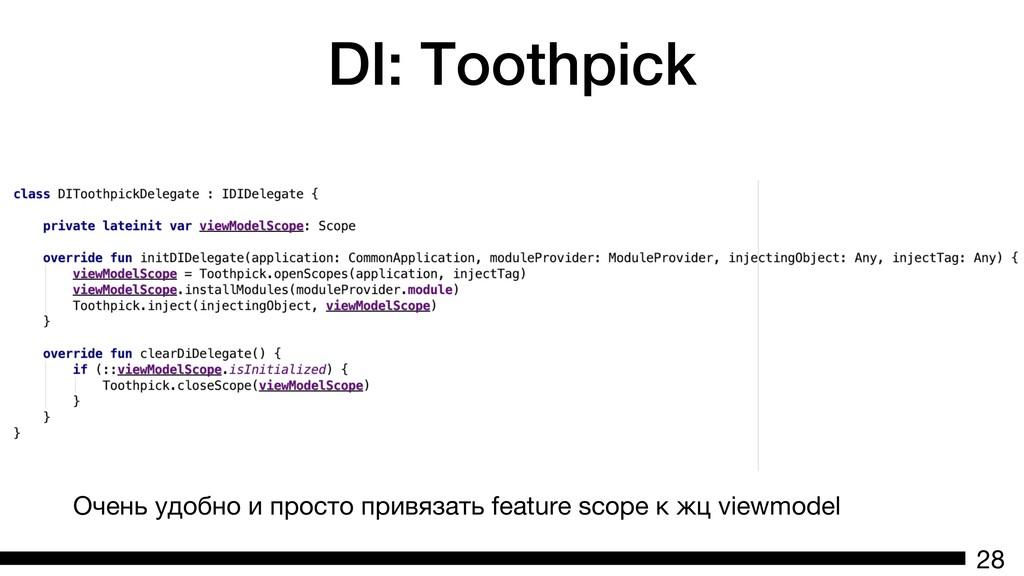 Очень удобно и просто привязать feature scope к...
