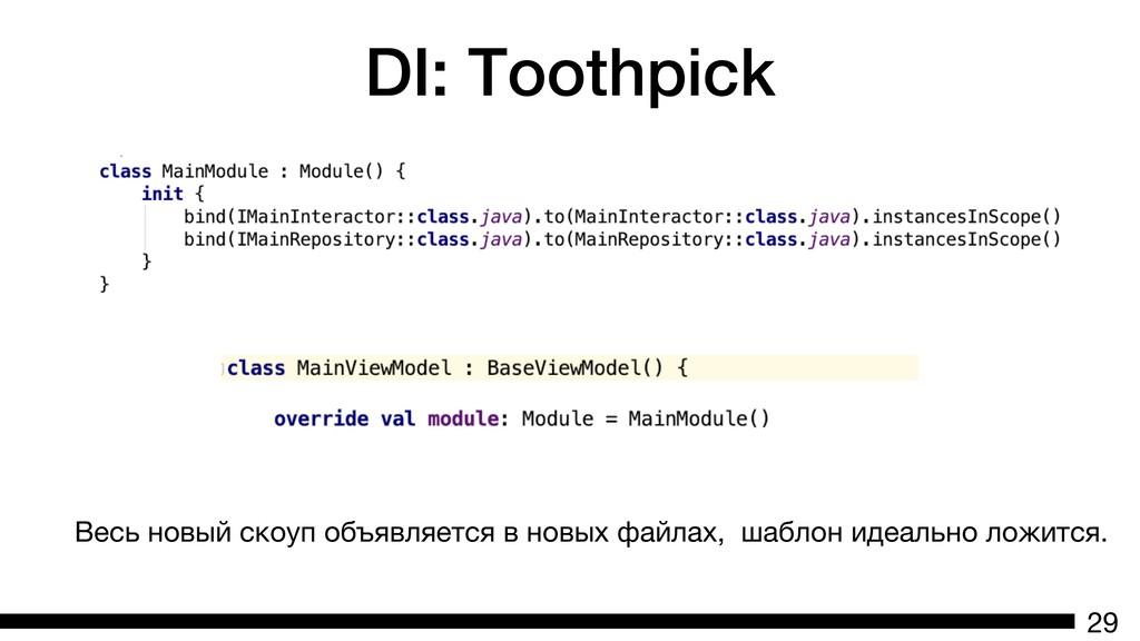 DI: Toothpick 29 Весь новый скоуп объявляется в...