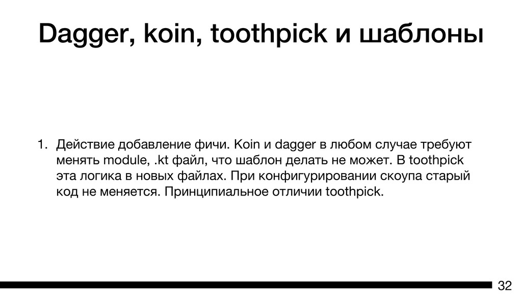 Dagger, koin, toothpick и шаблоны 1. Действие д...