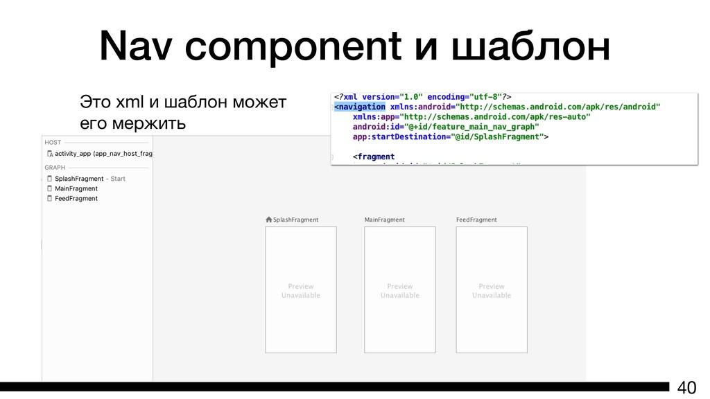 Nav component и шаблон 40 Это xml и шаблон може...
