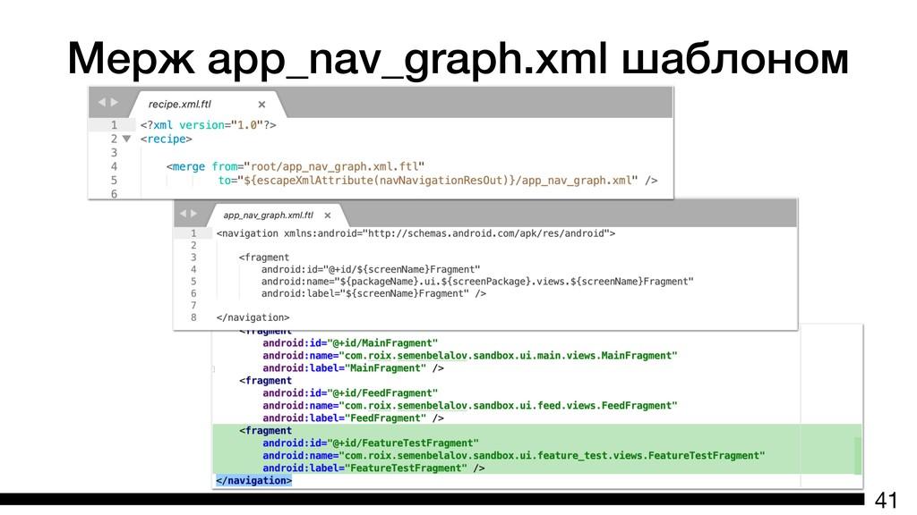 Мерж app_nav_graph.xml шаблоном 41
