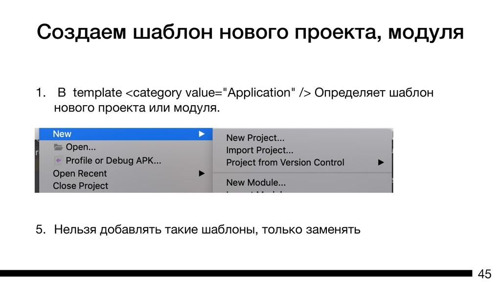 Создаем шаблон нового проекта, модуля 1. В temp...