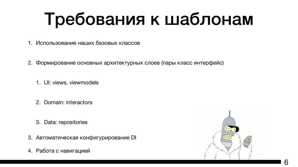 Требования к шаблонам 1. Использование наших ба...