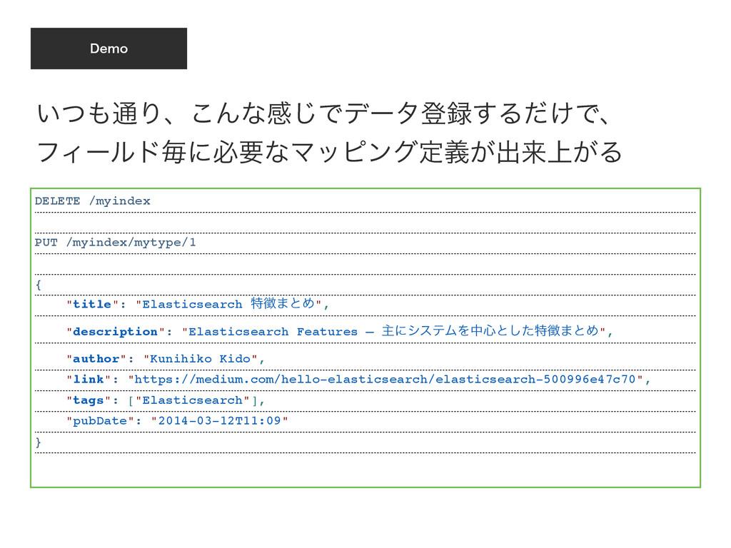 %FNP DELETE /myindex! ! PUT /myindex/mytype/1! ...
