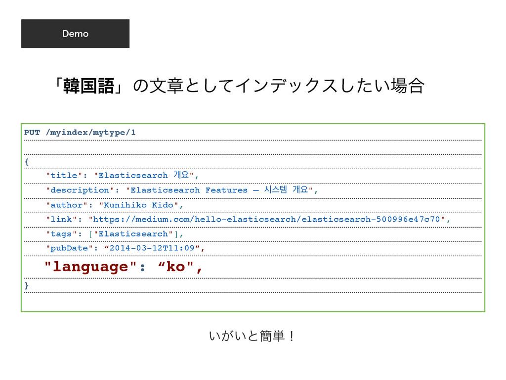 """PUT /myindex/mytype/1! ! {! """"title"""": """"Elasticse..."""