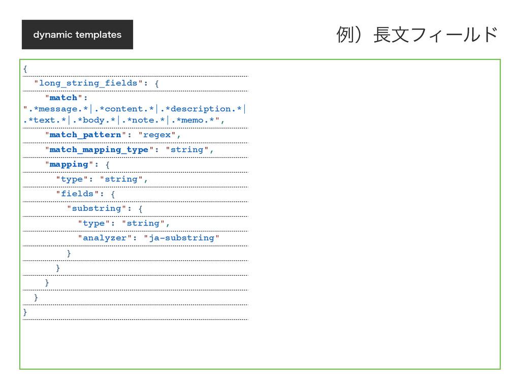 """EZOBNJDUFNQMBUFT {! """"long_string_fields"""": {! """"..."""