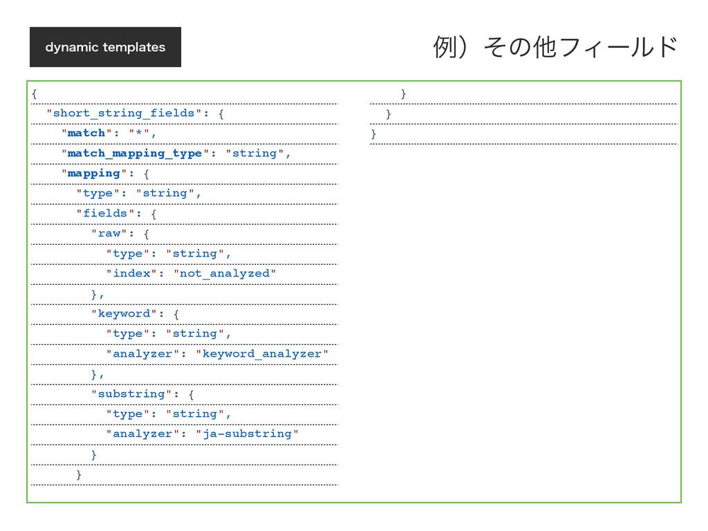 "EZOBNJDUFNQMBUFT {! ""short_string_fields"": {! ..."