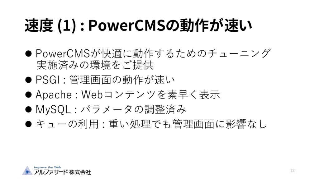 速度 (1) : PowerCMSの動作が速い  PowerCMSが快適に動作するためのチュ...
