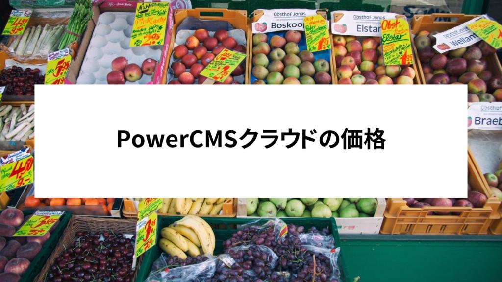 PowerCMSクラウドの価格