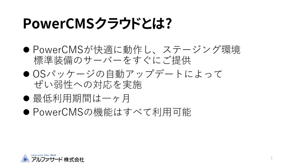 PowerCMSクラウドとは?  PowerCMSが快適に動作し、ステージング環境 標準装備...