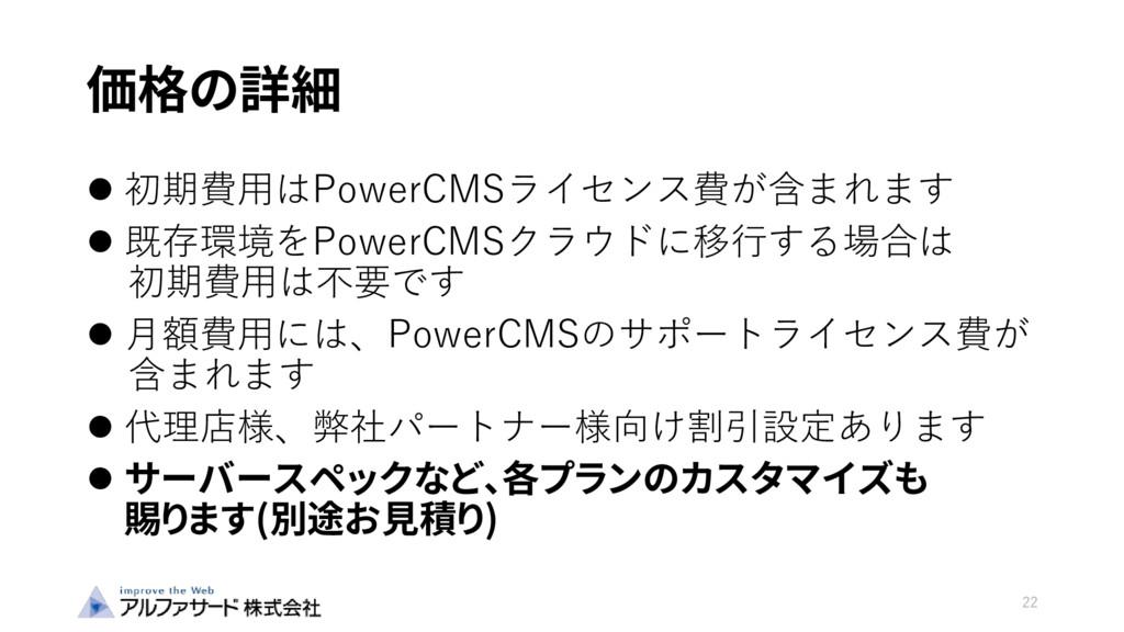 価格の詳細  初期費用はPowerCMSライセンス費が含まれます  既存環境をPowerC...
