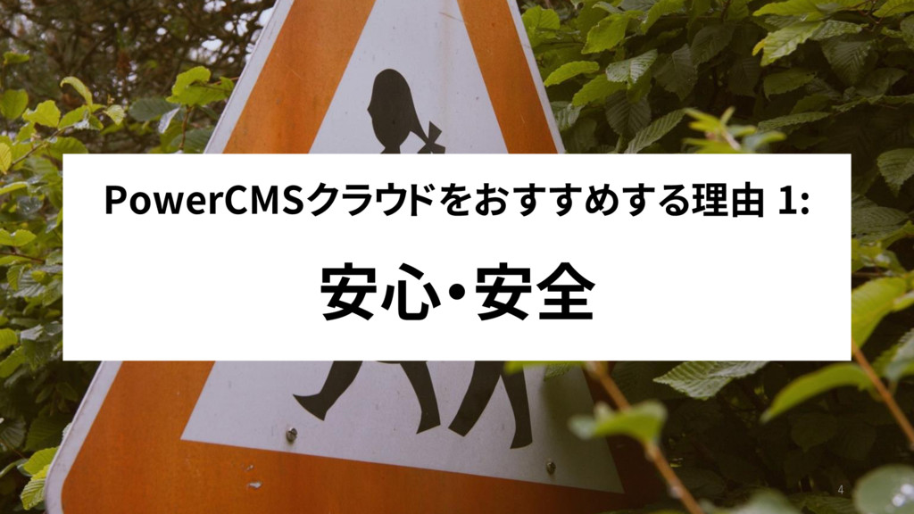 PowerCMSクラウドをおすすめする理由 1: 安心・安全 4