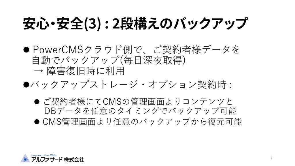 安心・安全(3) : 2段構えのバックアップ  PowerCMSクラウド側で、ご契約者様デー...