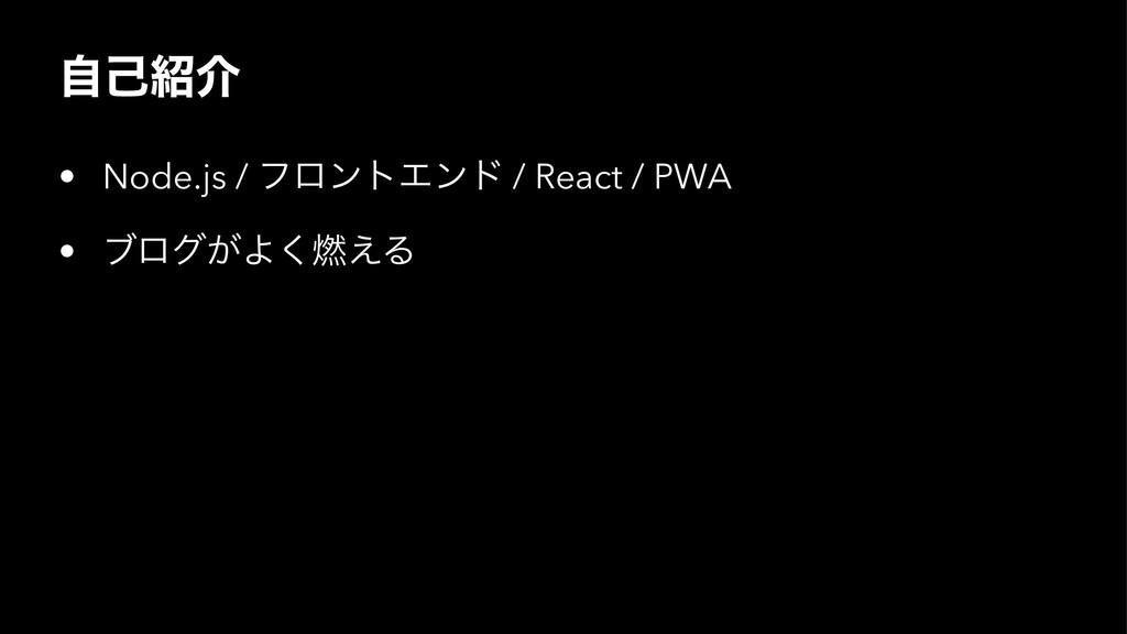 ࣗݾհ • Node.js / ϑϩϯτΤϯυ / React / PWA • ϒϩά͕Α͘...