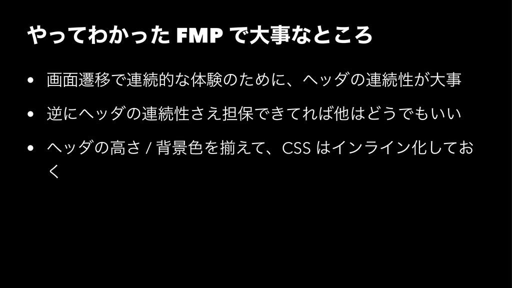 ͬͯΘ͔ͬͨ FMP Ͱେͳͱ͜Ζ • ը໘ભҠͰ࿈ଓతͳମݧͷͨΊʹɺϔομͷ࿈ଓੑ͕େ...