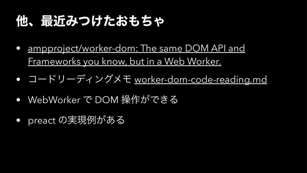 ଞɺ࠷ۙΈ͚͓ͭͨ΋ͪΌ • ampproject/worker-dom: The same ...