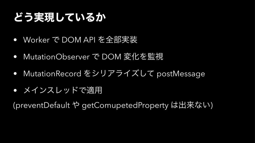 Ͳ͏࣮ݱ͍ͯ͠Δ͔ • Worker Ͱ DOM API Λશ෦࣮ • MutationOb...