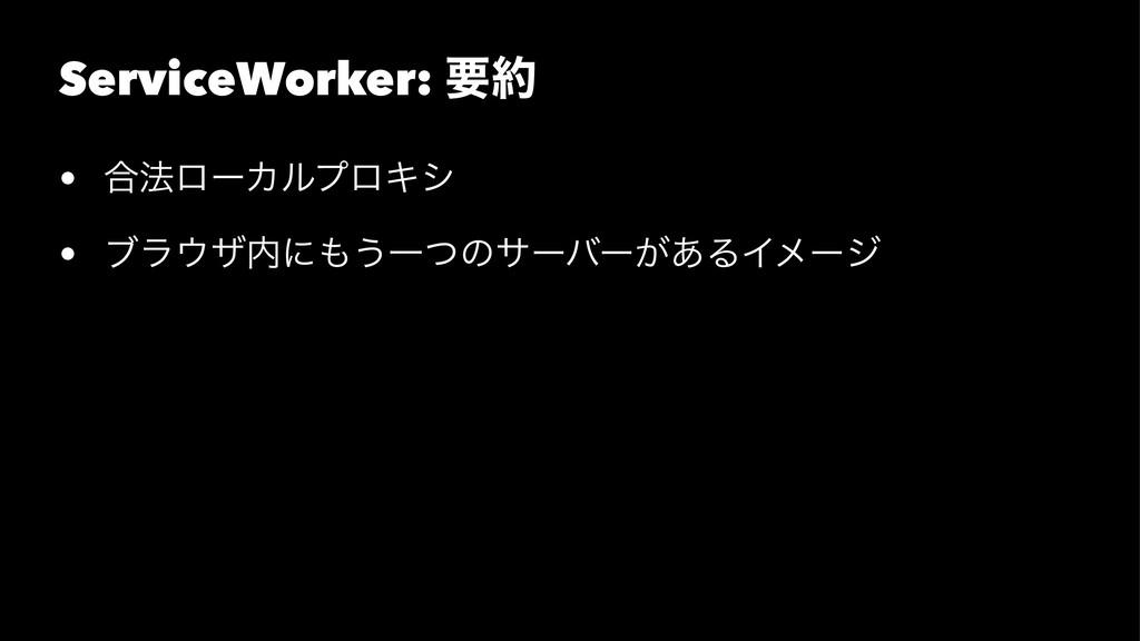 ServiceWorker: ཁ • ߹๏ϩʔΧϧϓϩΩγ • ϒϥβʹ͏Ұͭͷαʔό...