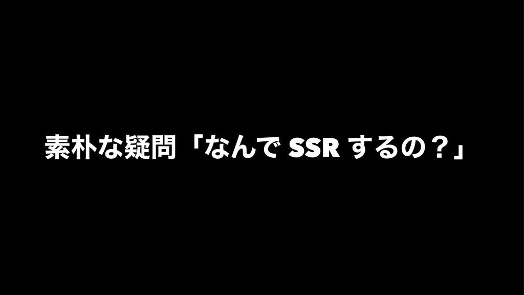 ૉͳٙʮͳΜͰ SSR ͢Δͷʁʯ