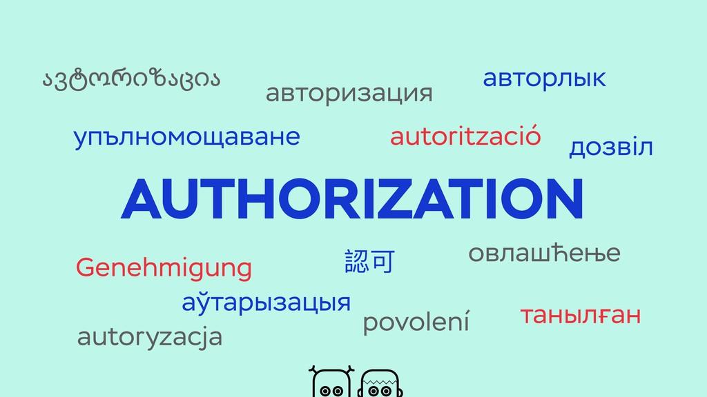 AUTHORIZATION авторизация povolení autorització...