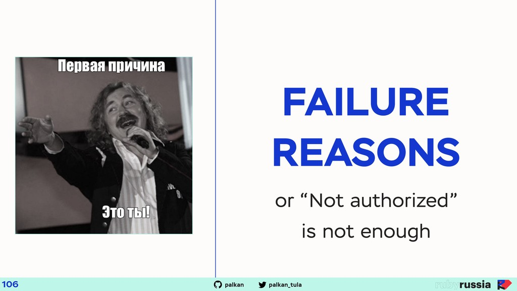 "FAILURE REASONS or ""Not authorized"" is not enou..."