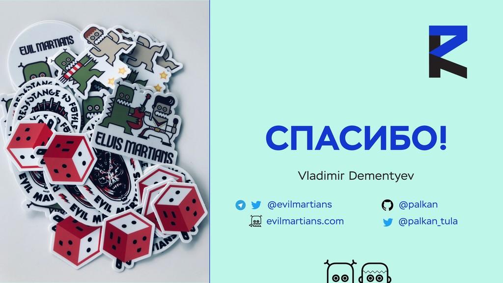 СПАСИБО! Vladimir Dementyev @evilmartians evilm...