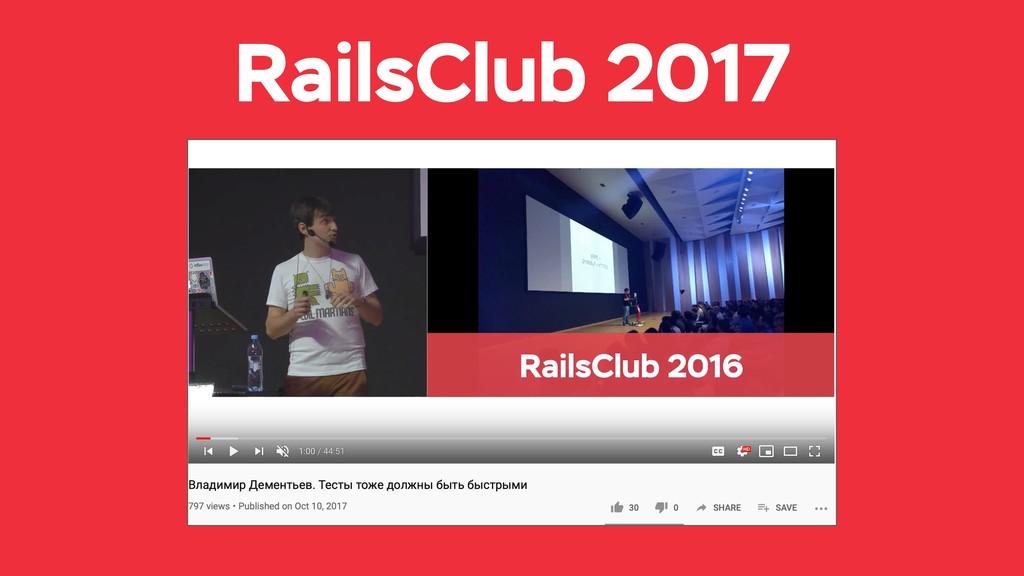 RailsClub 2017