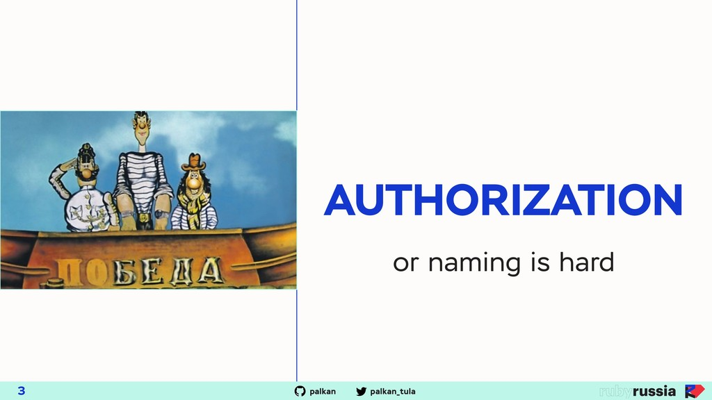 AUTHORIZATION or naming is hard palkan_tula pal...