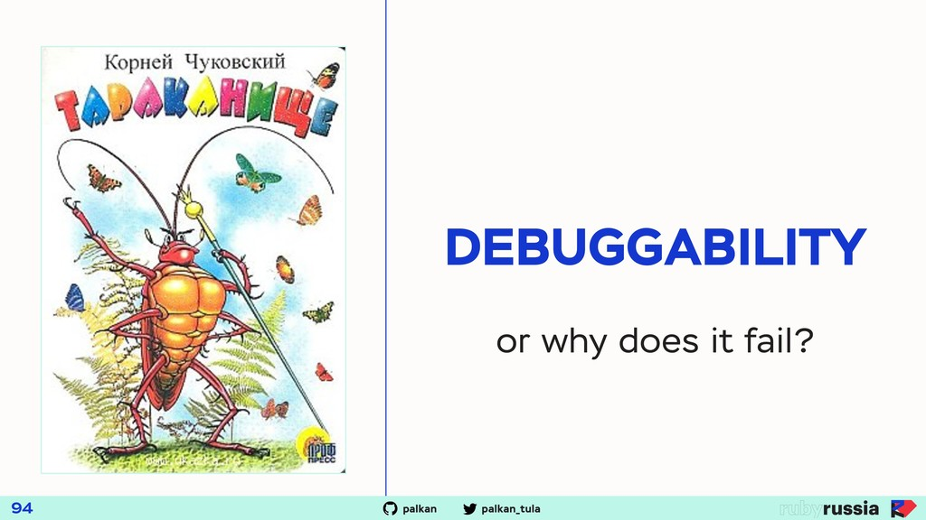 DEBUGGABILITY or why does it fail? palkan_tula ...