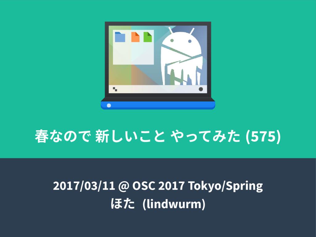春なので 新しいこと やってみた (575) 2017/03/11 @ OSC 2017 To...
