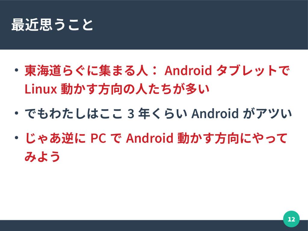 12 最近思うこと ● 東海道らぐに集まる人: Android タブレットで Linux 動か...