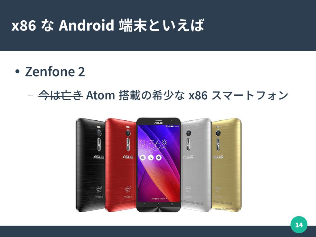 14 x86 な Android 端末といえば ● Zenfone 2 – 今は亡き Atom...