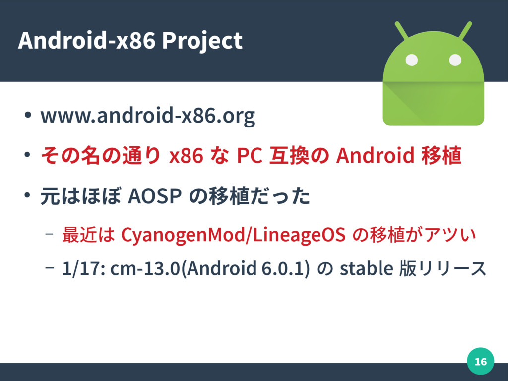 16 Android-x86 Project ● www.android-x86.org ● ...