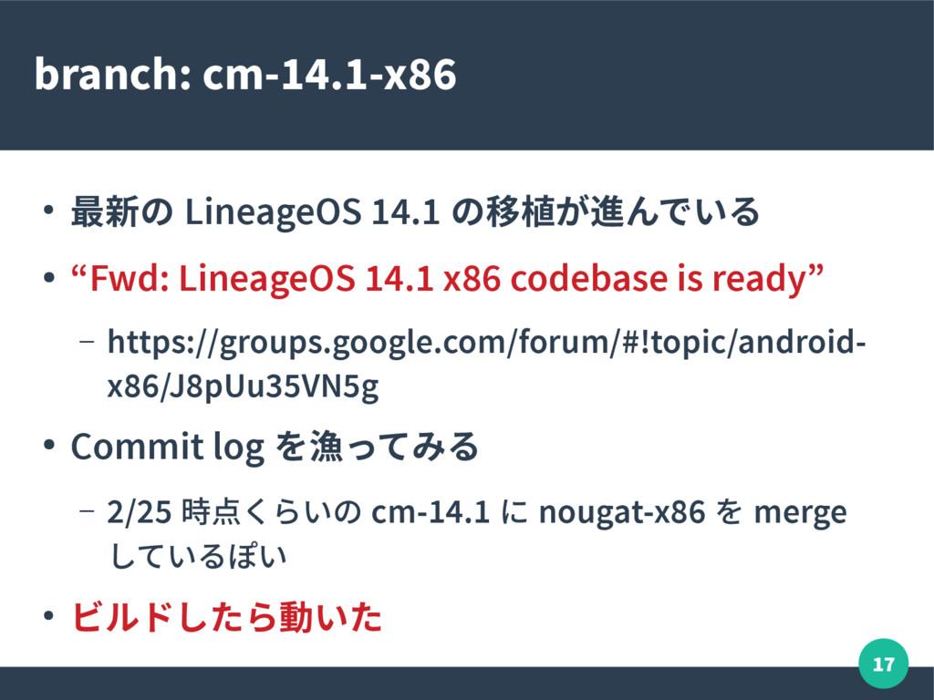 17 branch: cm-14.1-x86 ● 最新の LineageOS 14.1 の移植...