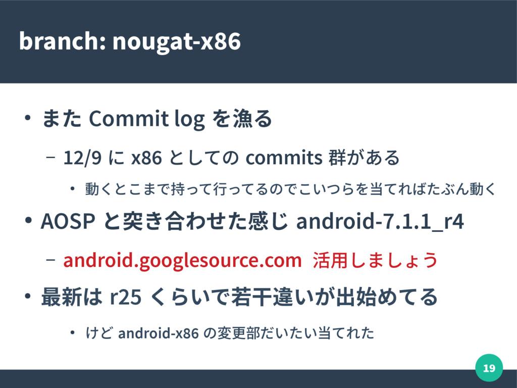 19 branch: nougat-x86 ● また Commit log を漁る – 12/...