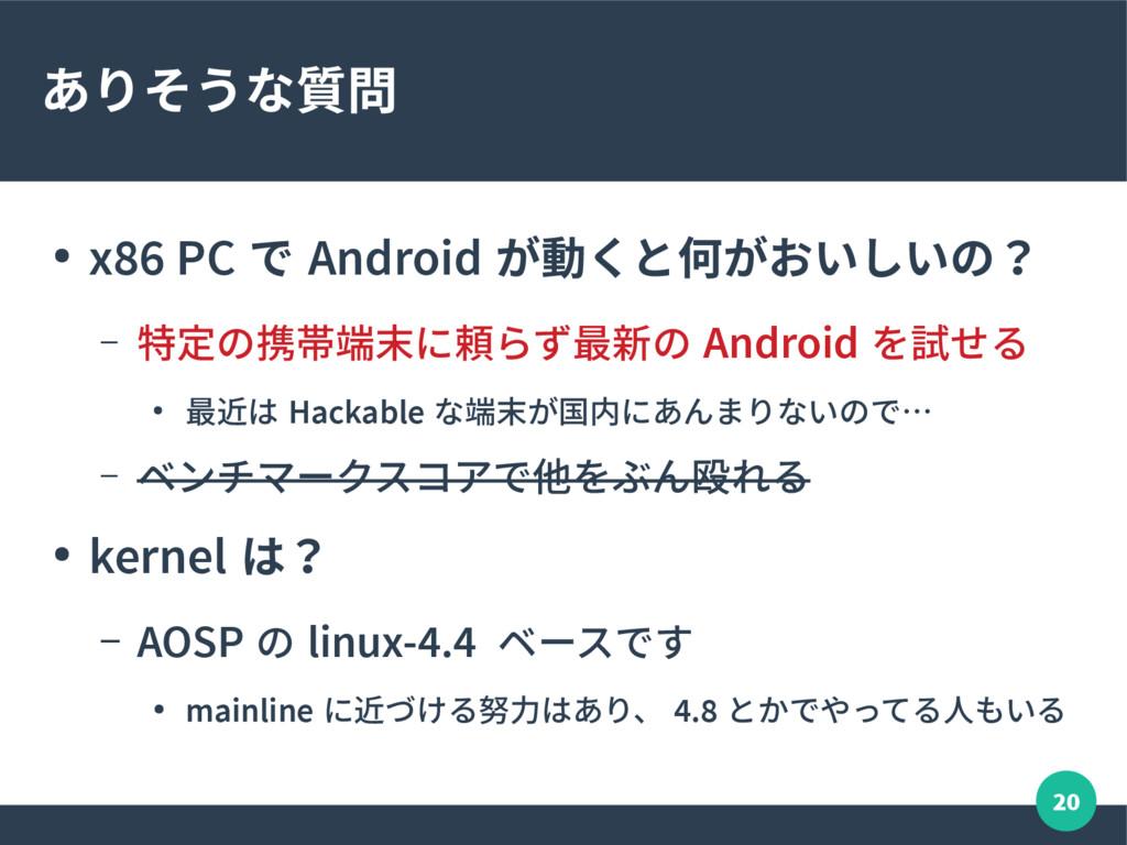 20 ありそうな質問 ● x86 PC で Android が動くと何がおいしいの? – 特定...