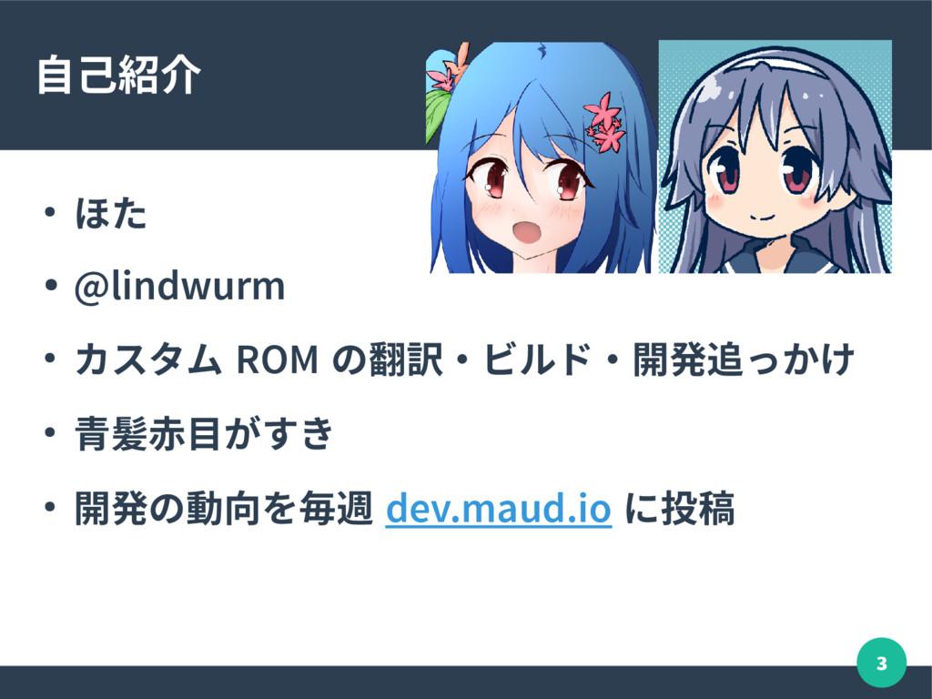 3 自己紹介 ● ほた ● @lindwurm ● カスタム ROM の翻訳・ビルド・開発追っ...