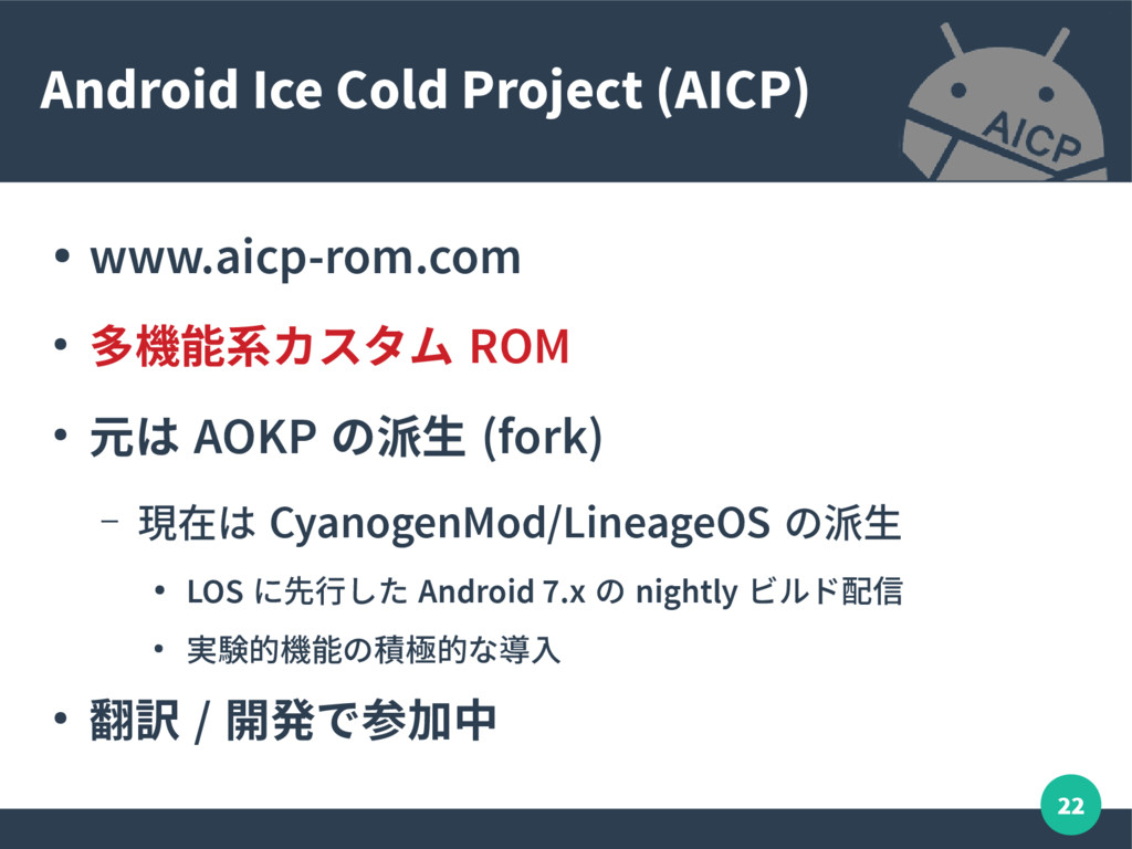 22 Android Ice Cold Project (AICP) ● www.aicp-r...