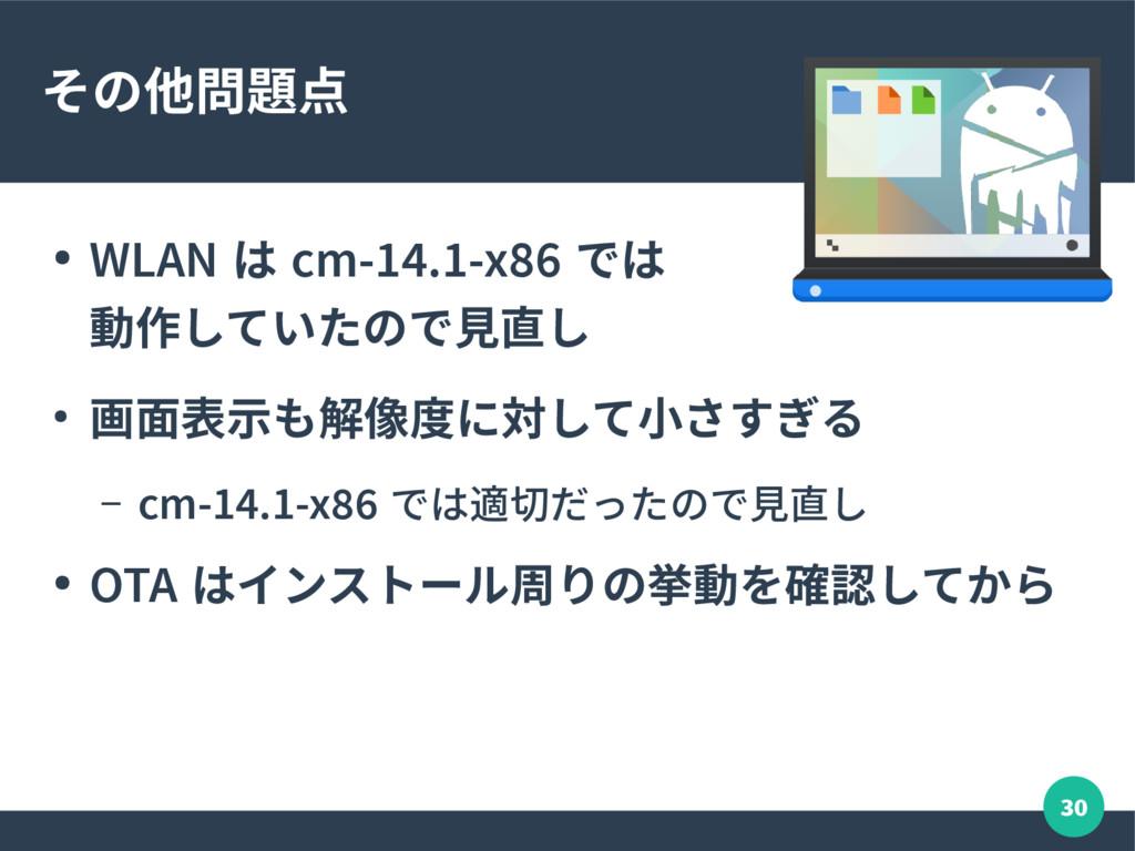30 その他問題点 ● WLAN は cm-14.1-x86 では 動作していたので見直し ●...