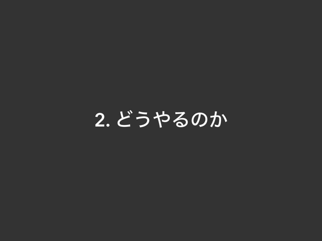 2. Ͳ͏Δͷ͔