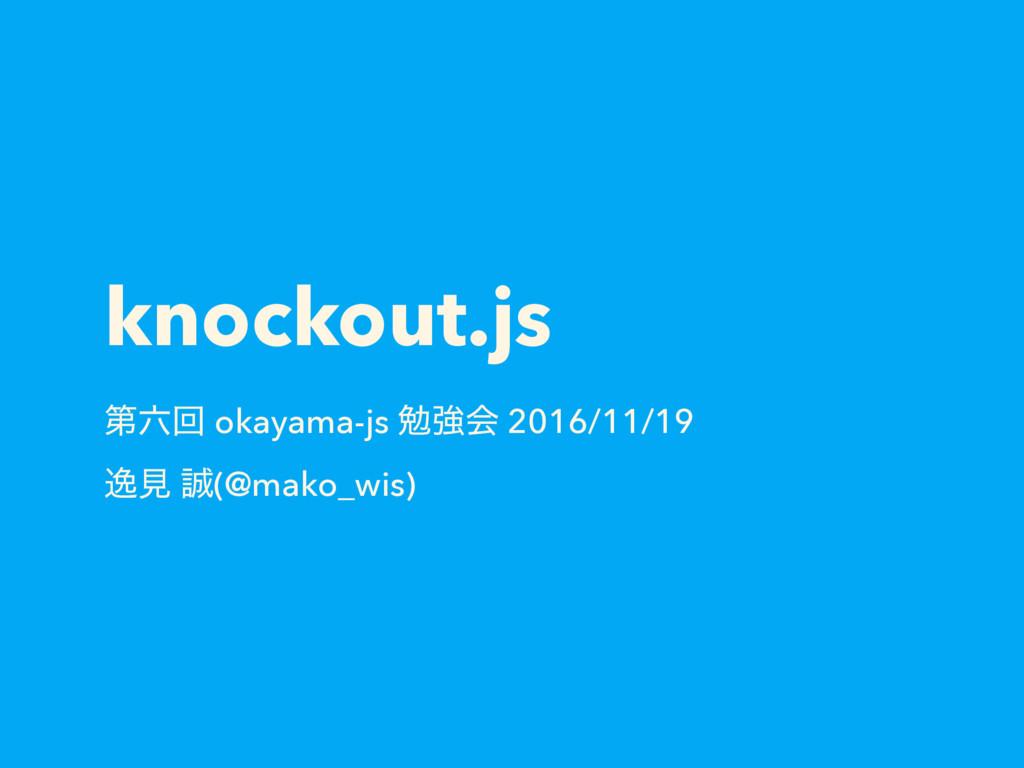 knockout.js ୈճ okayama-js ษڧձ 2016/11/19 ҳݟ (...
