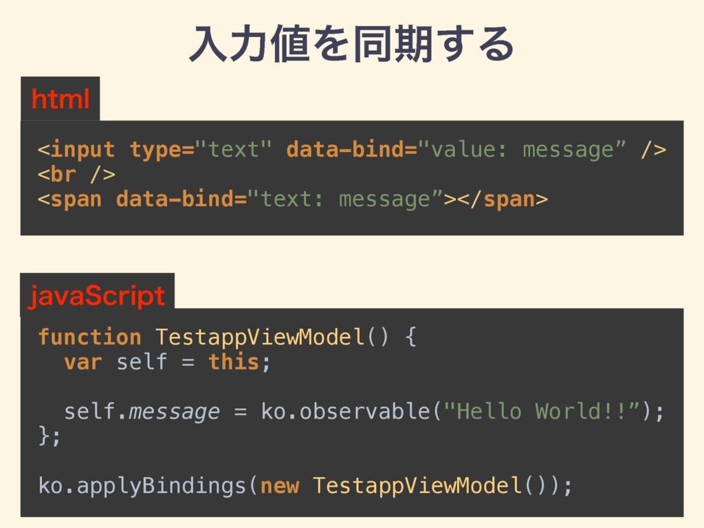 "ೖྗΛಉظ͢Δ <input type=""text"" data-bind=""value: m..."