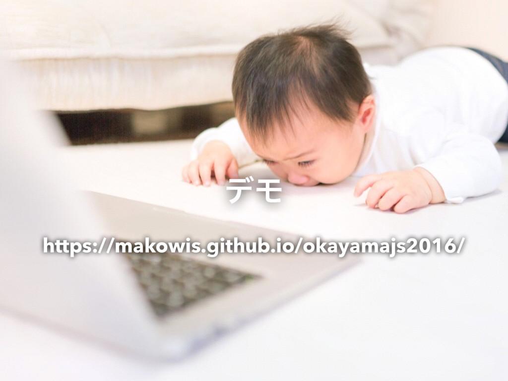σϞ https://makowis.github.io/okayamajs2016/