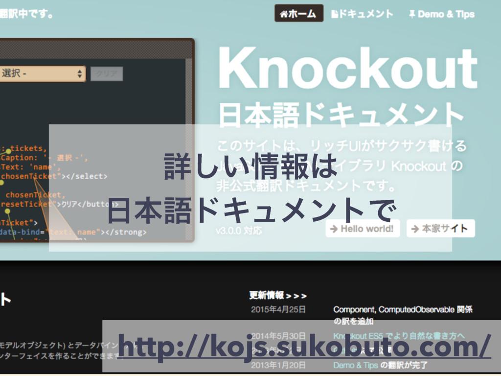 ৄ͍͠ใ ຊޠυΩϡϝϯτͰ http://kojs.sukobuto.com/