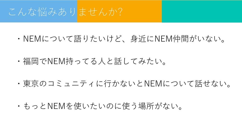 ・NEMについて語りたいけど、⾝近にNEM仲間がいない。 ・福岡でNEM持ってる⼈と話してみた...
