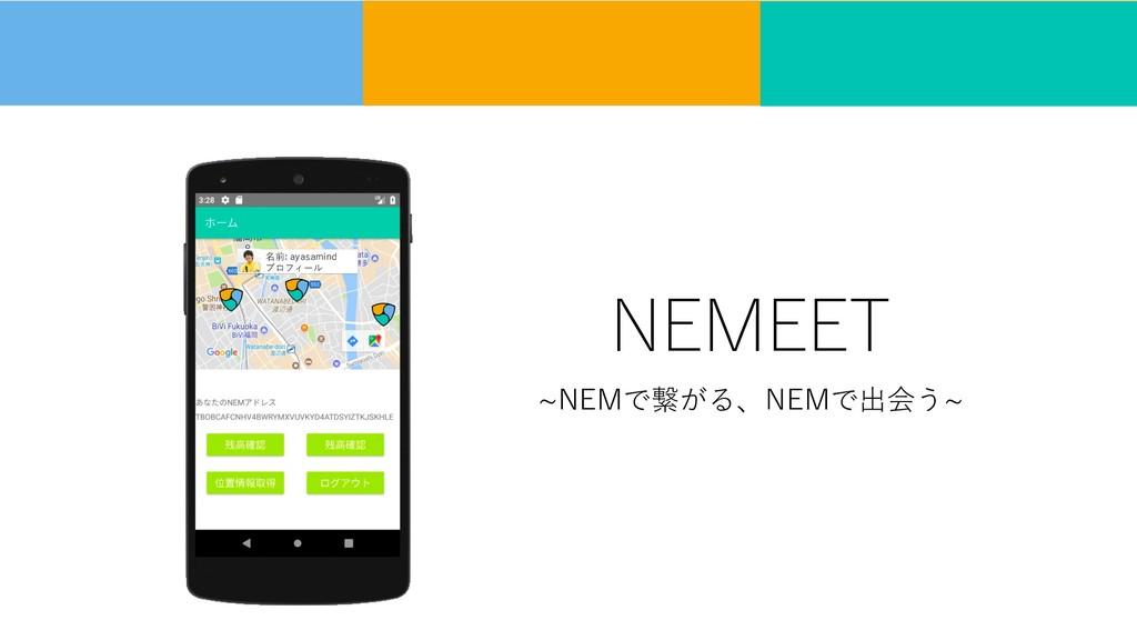 NEMEET ~NEMで繋がる、NEMで出会う~ 名前: ayasamind プロフィール