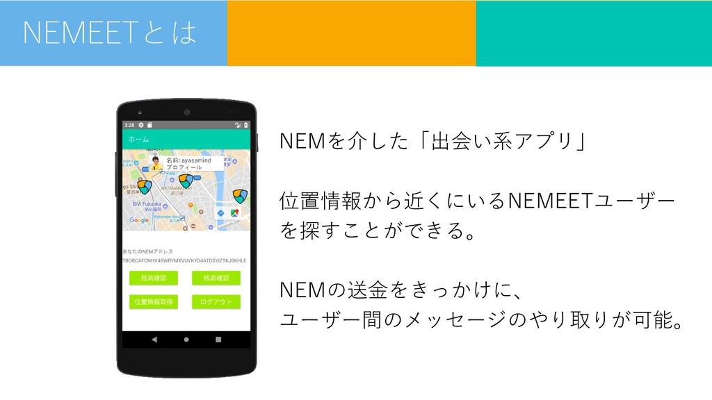名前: ayasamind プロフィール NEMを介した「出会い系アプリ」 位置情報から近くに...