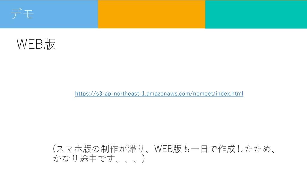 デモ WEB版 (スマホ版の制作が滞り、WEB版も⼀⽇で作成したため、 かなり途中です、、、)...